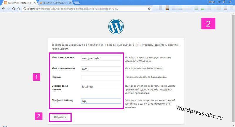 установка wordpress на локальный сервер XAMPP шаг 2