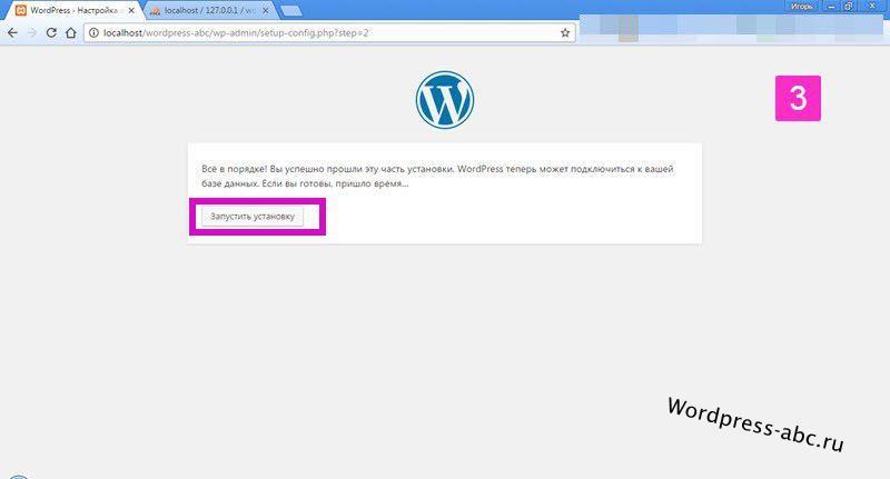 установка wordpress на локальный сервер XAMPP шаг 3