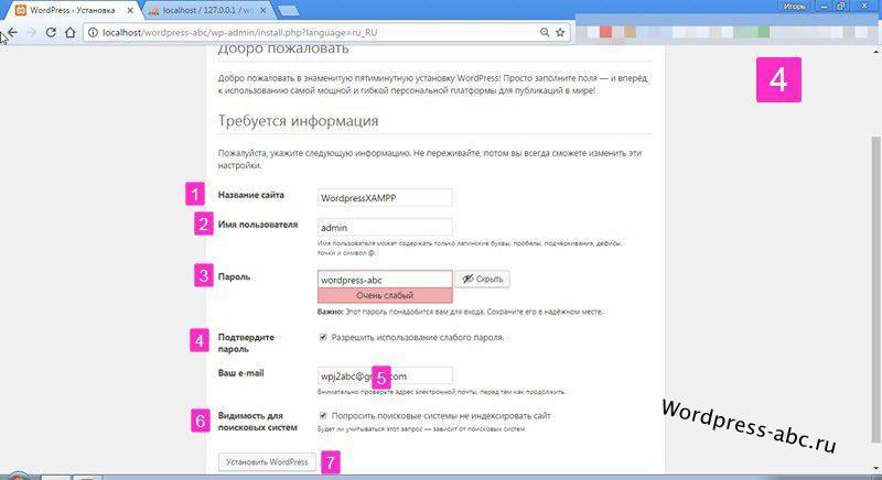 установка wordpress на локальный сервер XAMPP шаг 4