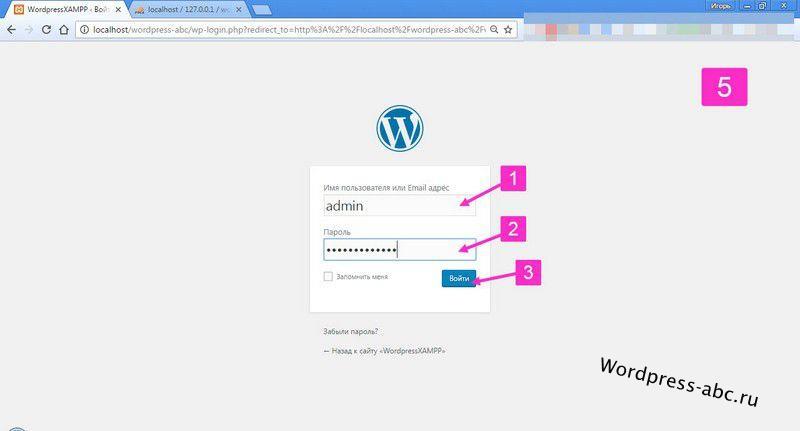 установка wordpress на локальный сервер XAMPP авторизация