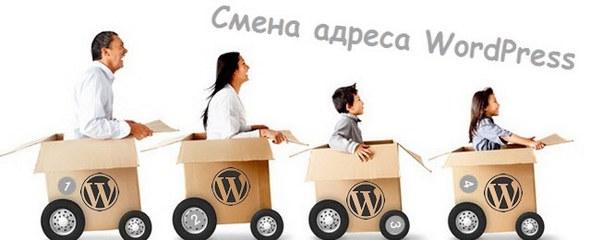 изменить адрес сайта WordPress
