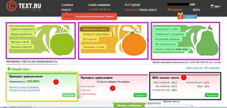 Сервис биржи Text.ru