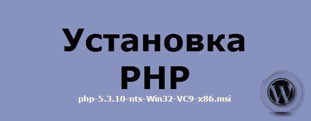 Установка PHP на локальный компьютер