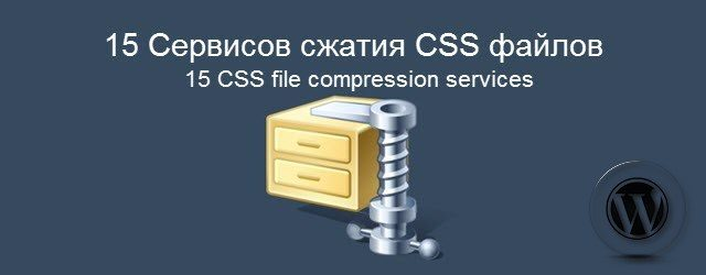 15 Сервисов сжатия CSS файлов