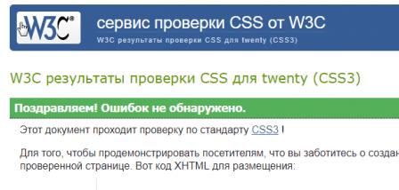 исправление рабочего файла CSS
