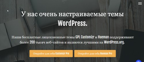 presscustomizr.com