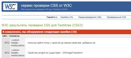 ошибки рабочего файла CSS