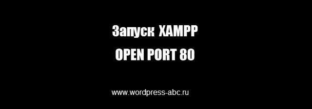 запуск XAMPP
