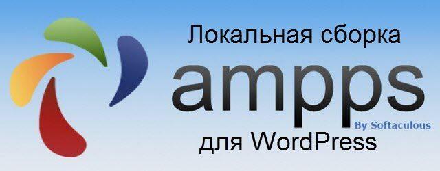 локальный сервер AMPPS