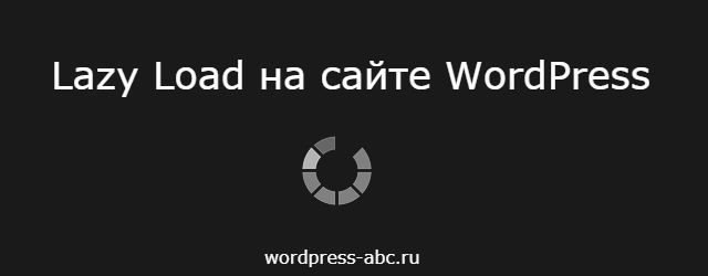 Lazy Load на сайте WordPress