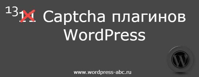 Captcha плагины WordPress