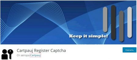 Cartpauj RegisterCaptcha Плагин