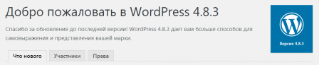 Детали WordPress 4.8.3