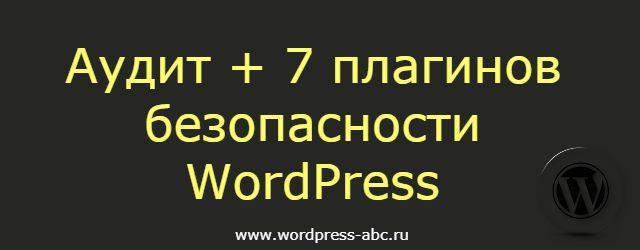 аудит безопасности WordPress