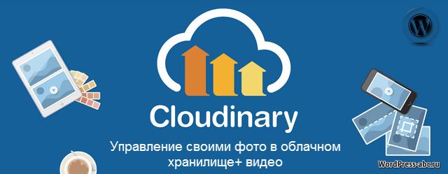 хранилище фото Cloudinary