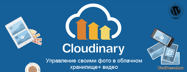 Хранилище фото Cloudinary: хранение, сжатие, конвертация, редактор изображений WordPress сайта