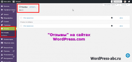 отзывы на сайтах WordPress