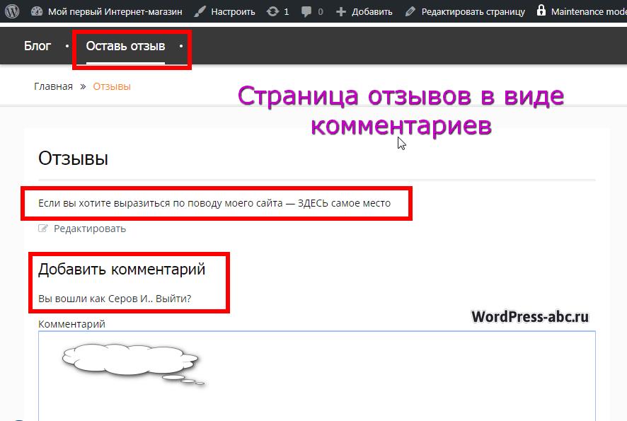 Как сделать страницу с отзывами на сайте