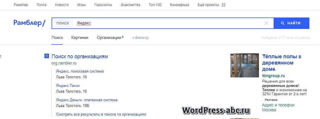 Сайт не участвует в топ 100 рамблер бесплатный хостинг партнерские программы