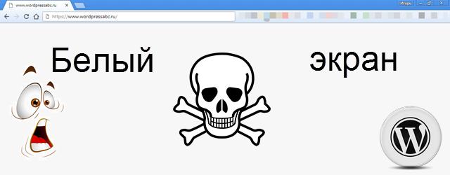 белый экран сайта WordPress