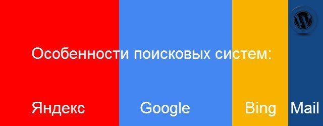 поисковые системы интернет