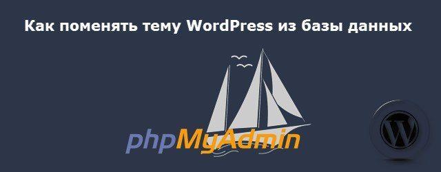 поменять тему WordPress из базы данных