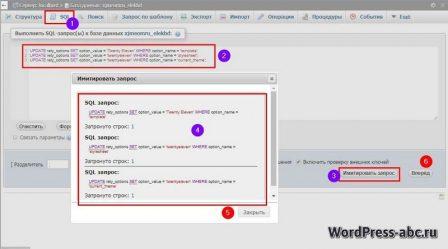 SQL запрос смена шаблона WordPress