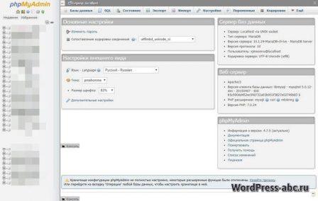Фото Выберите базу данных WordPress