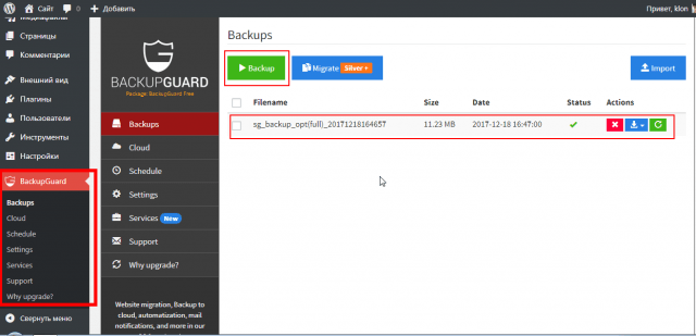 WordPress Backup and Migrate Plugin — BackupGuard