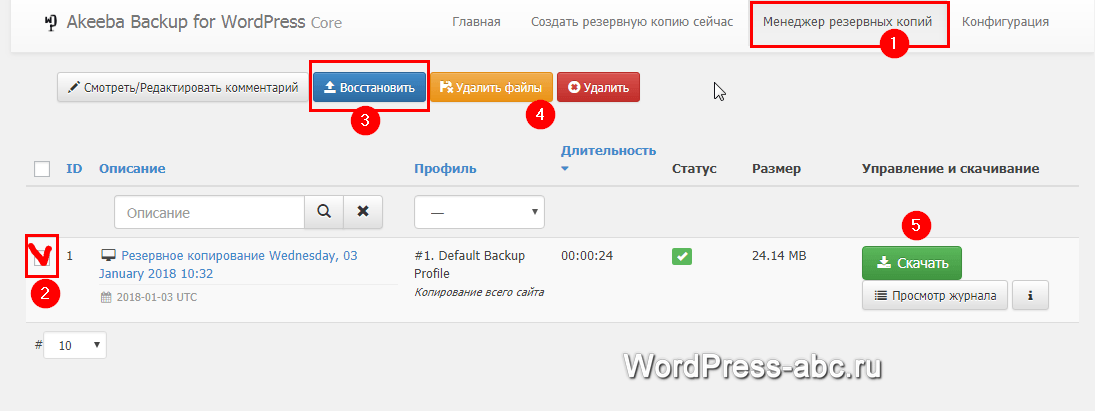 how to use akeeba backup wordpress