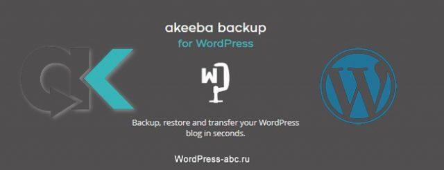 Akeeba Backup WordPress