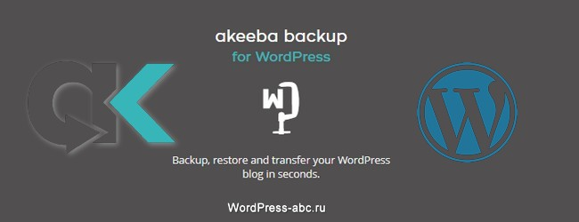 Akeeba Backup WordPress