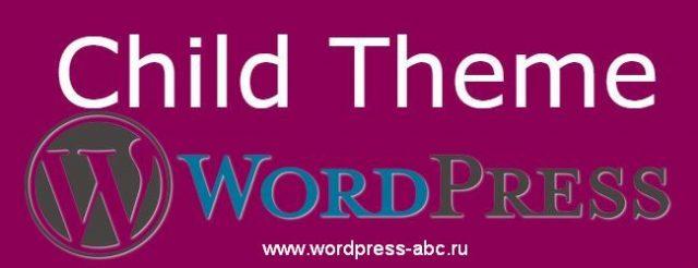 создать дочернюю тему WordPress
