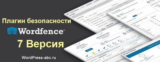Плагин безопасности Wordfence