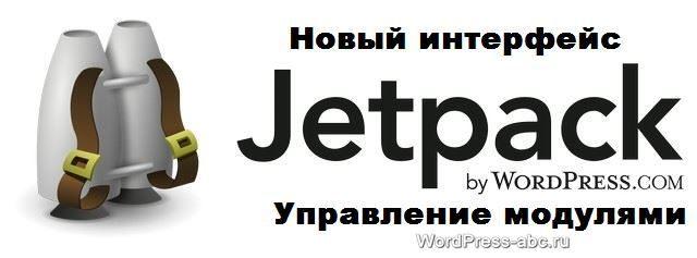 модуль дополнительных боковых виджетов Jetpack