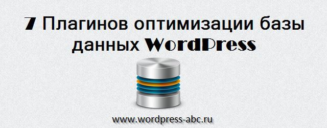 оптимизации базы данных WordPress