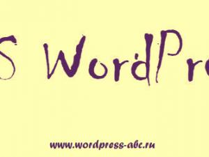 RSS лента WordPress