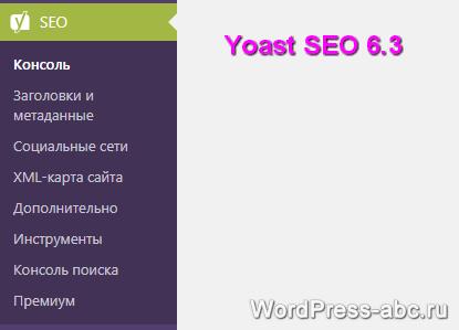 Yoast SEO 6.3