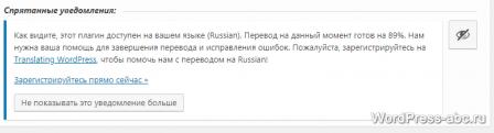 Перевод плагина на русский язык