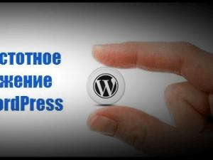 Низкочастотное продвижение сайта WordPress