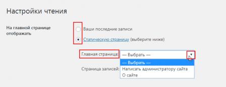 Активация статической страницы