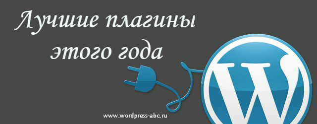 лучших плагина WordPress