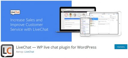 LiveChat — WP