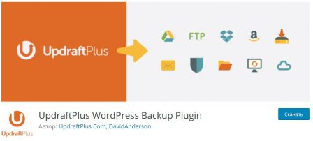UpdraftPlus WordPress