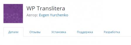 WP Translitera