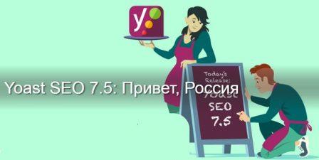 Yoast SEO 7.5.0