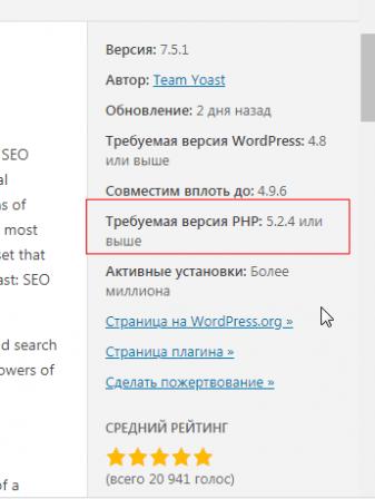 версию PHP для этого плагина