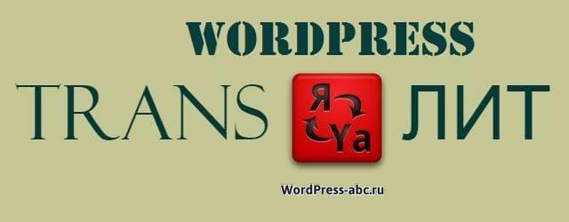 плагины транслитерации WordPress