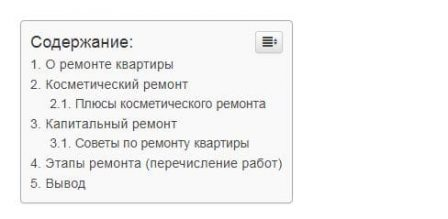 Содержание плагина Easy table of contents