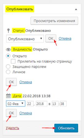 отредактировать статью WordPress изменить дату публикации